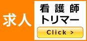 動物看護師・トリマーの求人(鎌倉市)